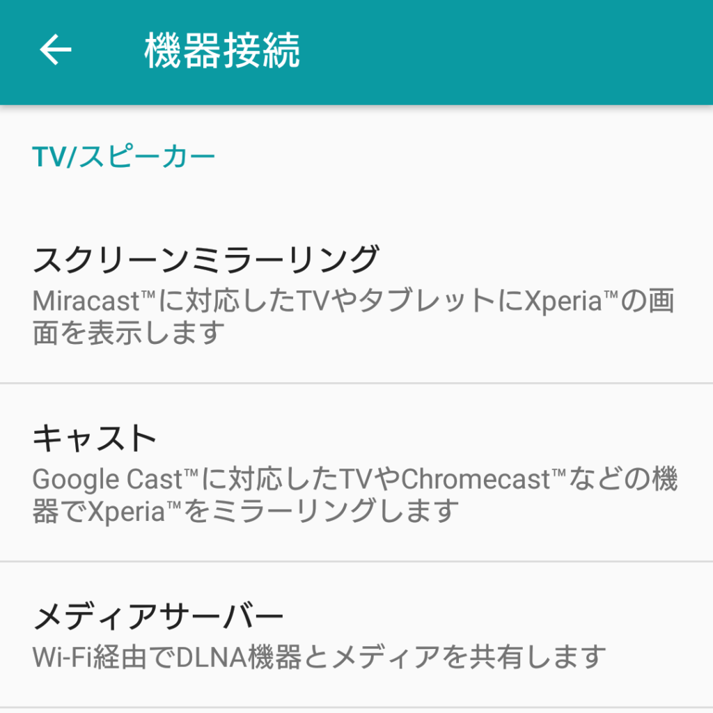 Android stick Fire tv ミラーリング