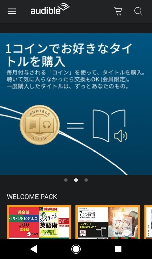 オーディブルのアプリ画面