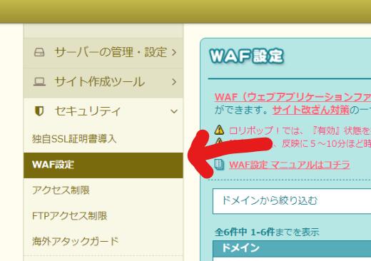 WAF設定の選択