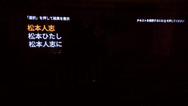 松本人志の検索結果。松本人志が松本ひたしに。