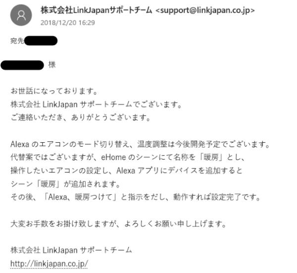 リンクジャパンサポートより頂いた返信内容