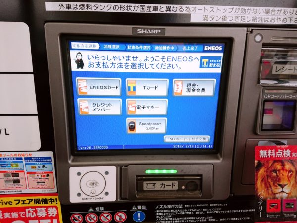ENEOSの支払い画面