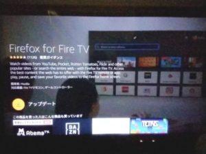 FireFoxの画面
