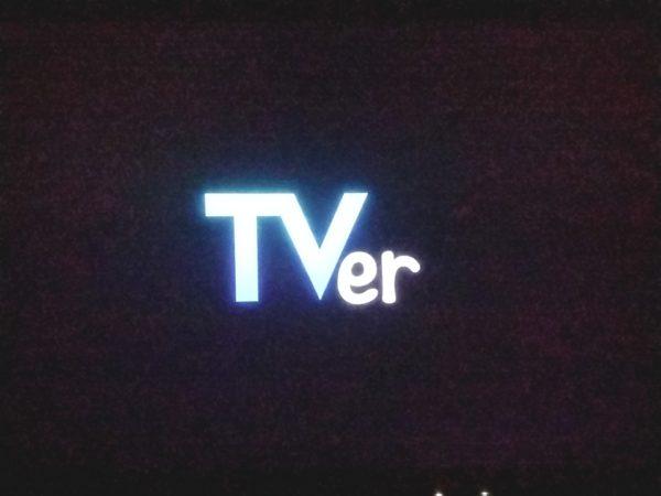 TVerアプリについて