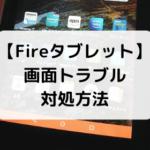 Fireタブレット 画面トラブル対処方法