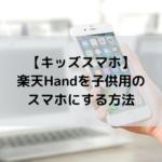 キッズスマホ楽天Hand