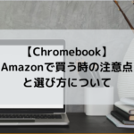 Chromebookの選び方