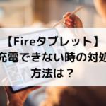 Fireタブレット充電できない時の対処方法